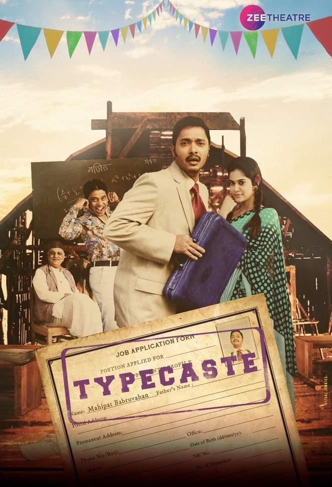 World Theatre Day: The play Typecaste