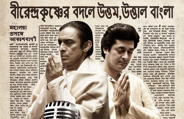 mahalaya_poster_ekta_1