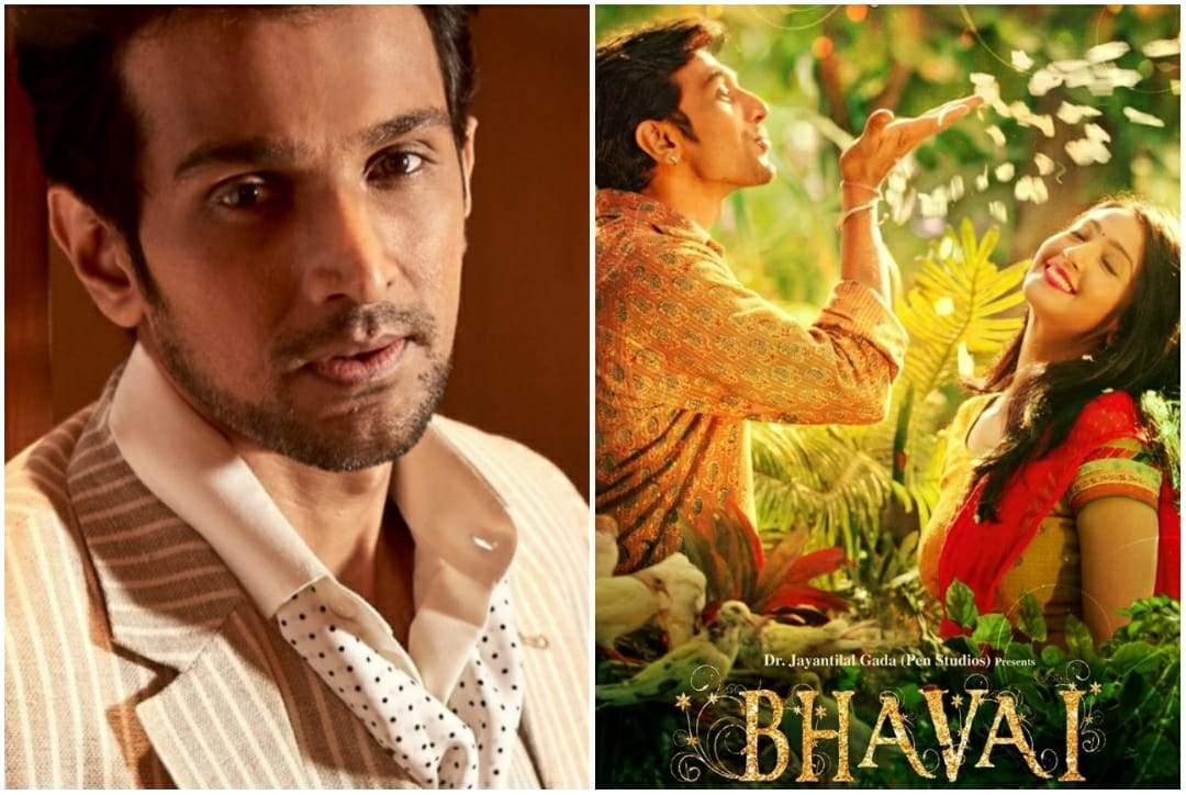 pratik-gandhi-bhavai-film