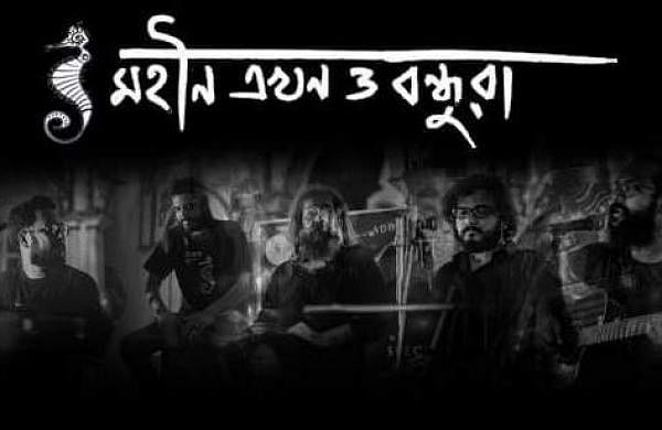 KolkatabandMoheen Ekhon O Bandhura